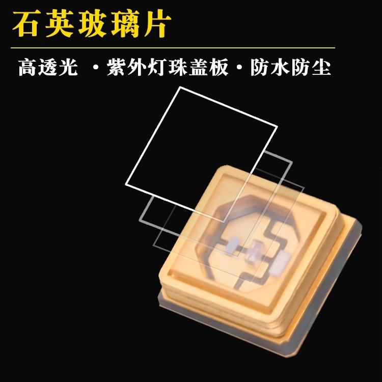 UV紫外杀菌灯3535灯珠石英盖板保护片