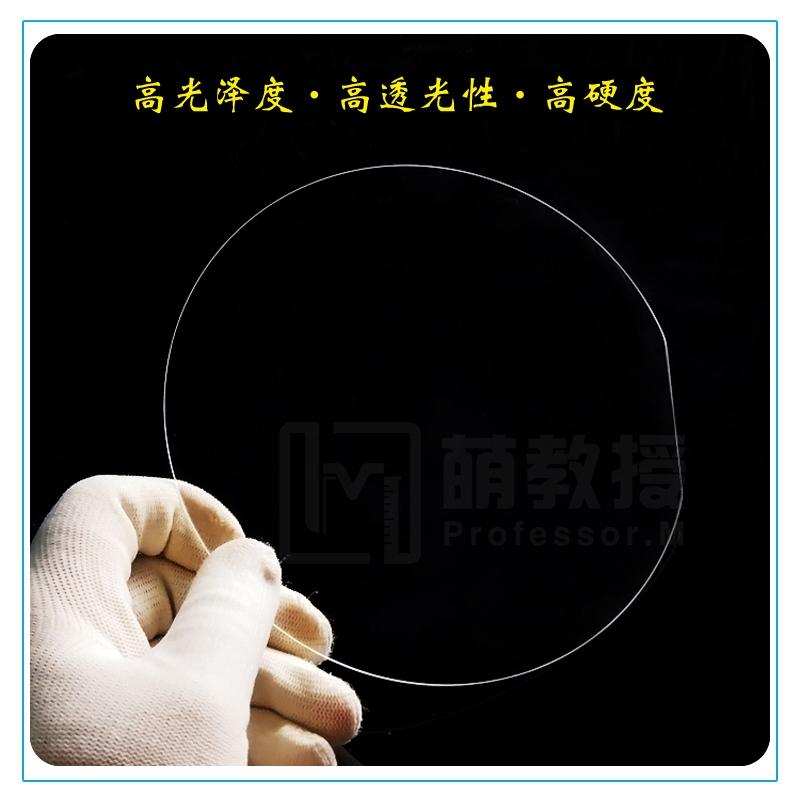 武汉超博石英玻璃片0.3 0.5 1 2 3mm厚度